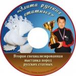 """Вторая специализированная выставка """"Элита русских статных"""""""