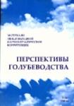 """II конференция """"Перспективы голубеводства"""""""
