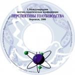 """Международная первая конференция """"Перспективы голубеводства"""""""