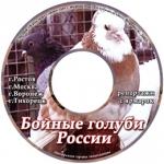 """""""Бойные голуби России"""""""