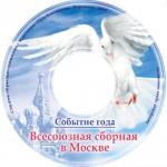 """""""Всесоюзная сборная в Москве"""" 2007г"""