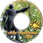 """""""Голуби Черноземья"""" 2006г"""