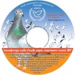 """Триумфаторы клуба """"Голубь мира"""""""
