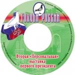 """""""Персональная"""" вторая выставка первого президента"""