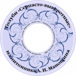 """Голуби """"Серпасто-выворотные"""" из питомника Маношина за 2010г"""