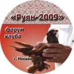 "Выставка ""Руян 2009"""