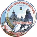 """""""Голуби Черноземья 2009"""" г.Тамбов"""