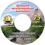 Донецкая Международная выставка