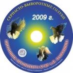 Серпасто-Вывортные голуби из питомника А.И.Маношина